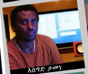 poster-with-pic-a-ማይ-14-